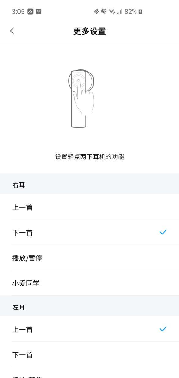 xiaomi-mi-air-2-app
